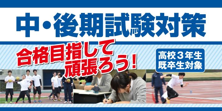 2019中期・後期試験対策スライダー.jpg