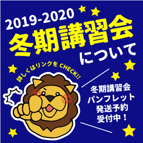 2019冬期講習会について(正方形スライダー).jpg