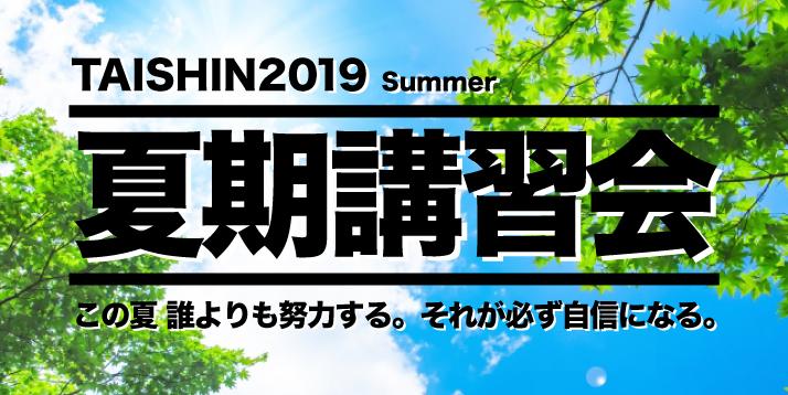 2019夏期講習会バナーその他③(1).jpg