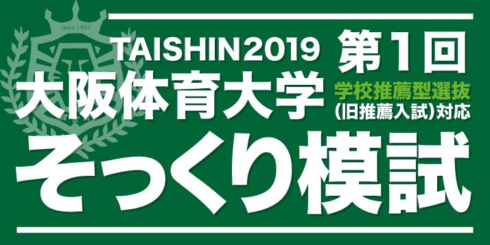 2019大体そっくり模試スライダー.jpg