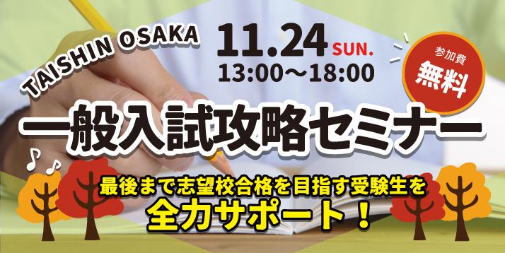 2019大阪-一般入試攻略セミナースライダー.jpg