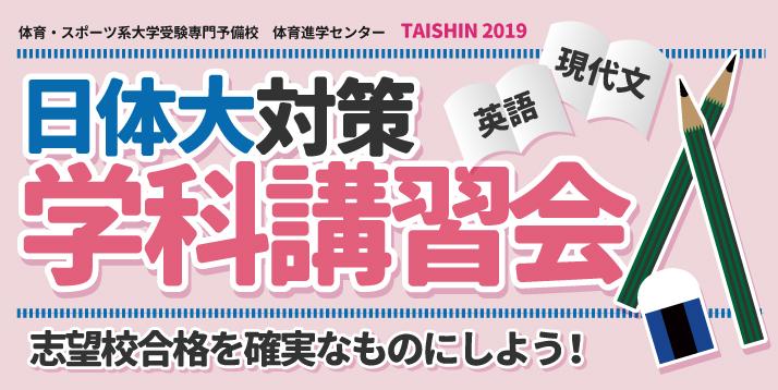 2019日体学科講習会Twitter用画像.jpg