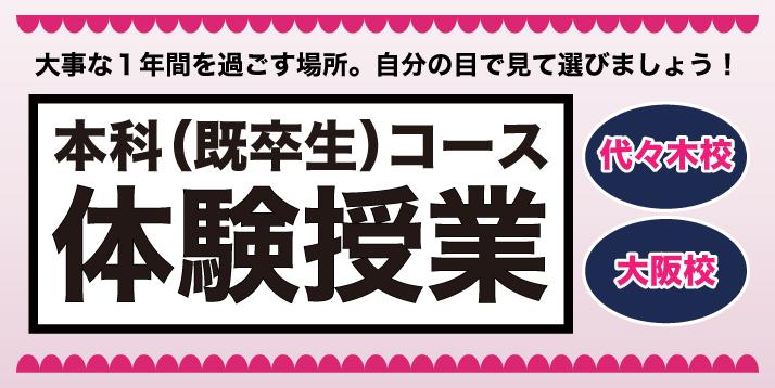 2019本科体験授業スライダー.jpg