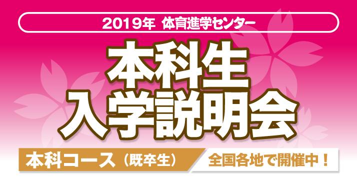 2019本科入学説明会スライダー.jpg