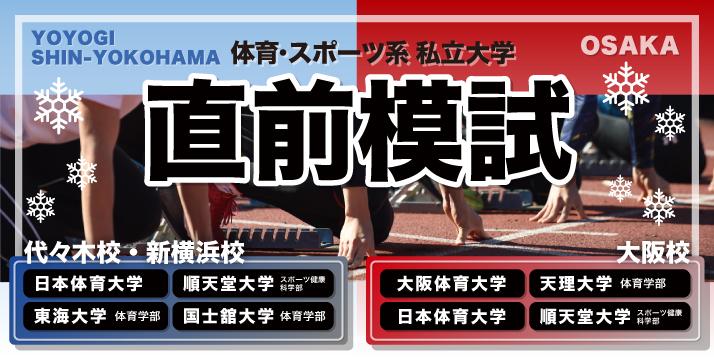 2019直前模試(3校舎合体)スライダー.jpg