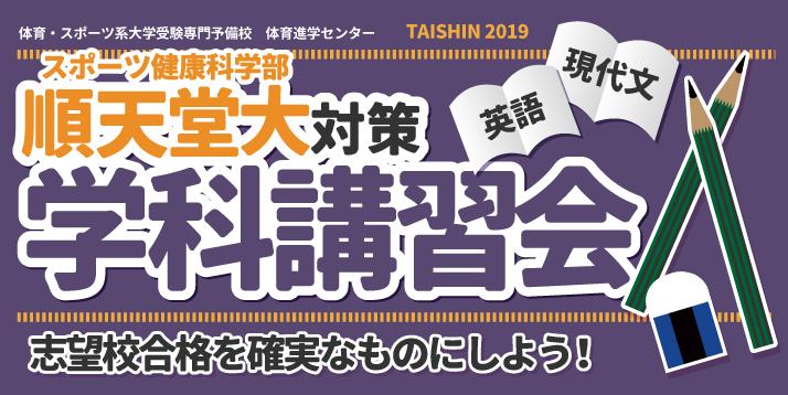 2019順大学科講習会Twitter用画像.jpg