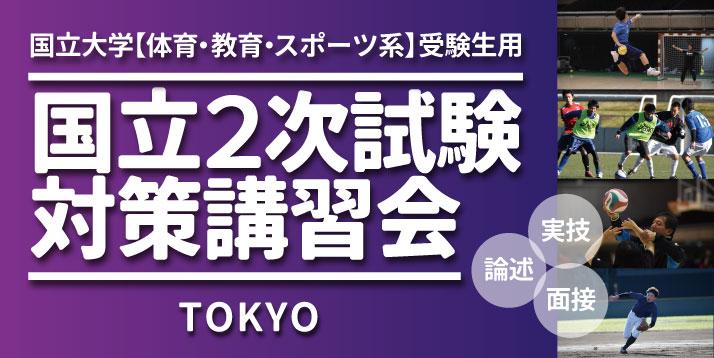 2021国立2次試験対策講習会スライダー(代々木).jpg