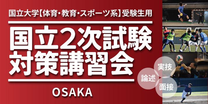 2021国立2次試験対策講習会スライダー(大阪).jpg