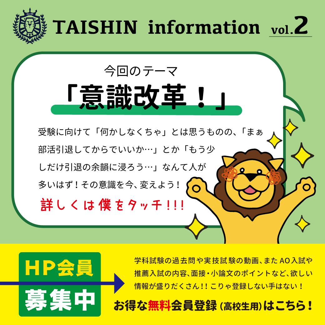 TAISHIN-Information-02.jpg