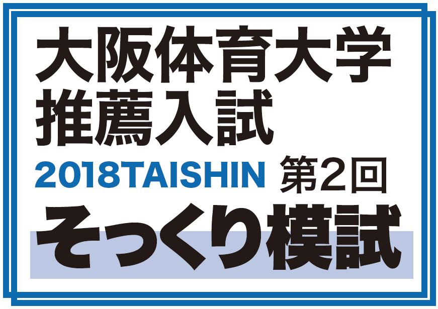 http://www.e-taishin.com/event/img/daidaisokkuri2nd.png