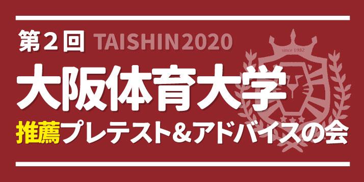 2020第2回大阪体育大学推薦プレテスト&アドバイスの会スライダー.jpg