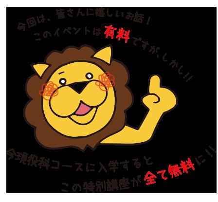 nyugaku.free.png