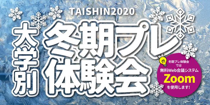 2020 大学別 冬期プレ体験会