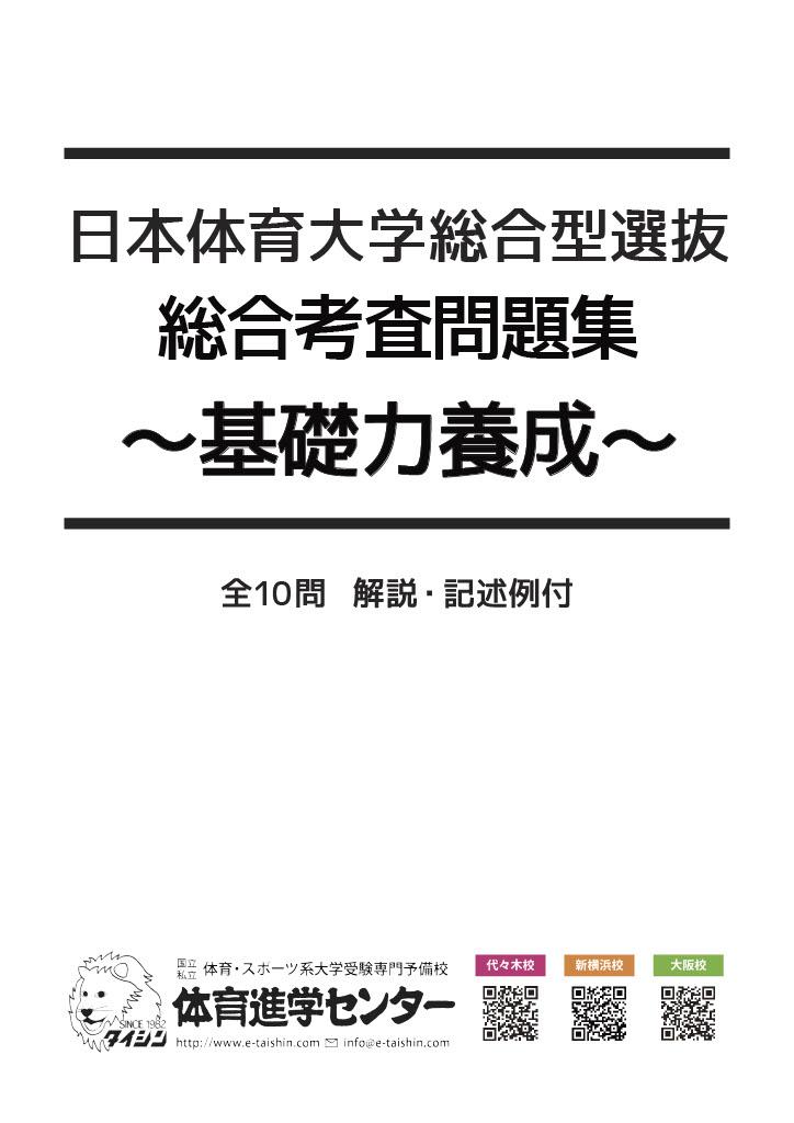 2020総合考査問題集表紙(基礎力養成) 表.jpg