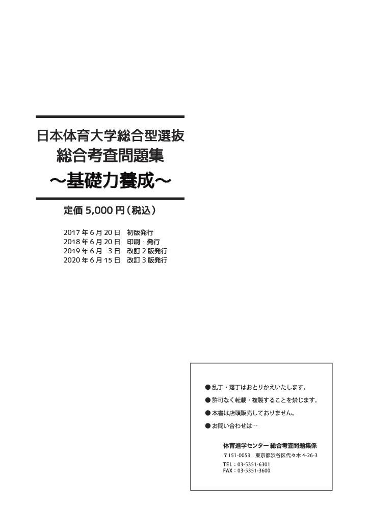 2020総合考査問題集表紙(基礎力養成)裏.jpg