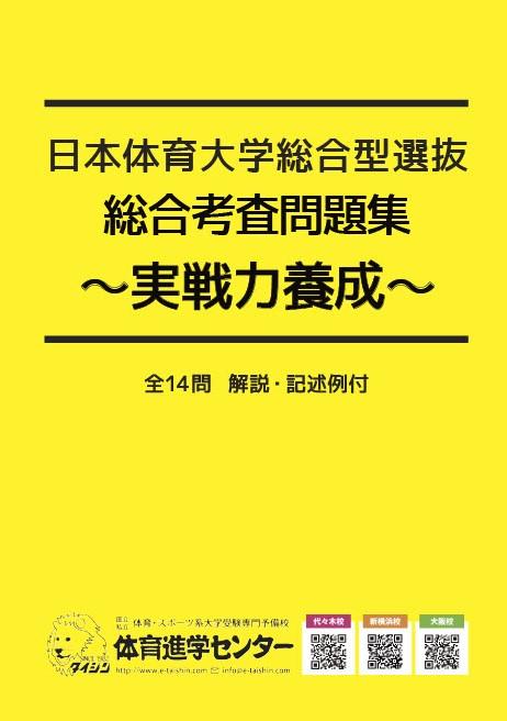 2020総合考査問題集表紙(実戦力)表.jpg