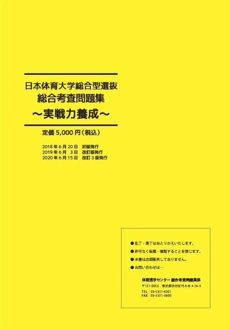 2020総合考査問題集表紙(実戦力)裏.jpg