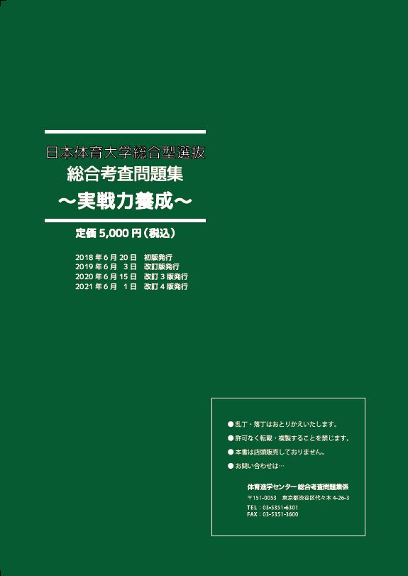 http://www.e-taishin.com/event/text/sogo-jissen2.png
