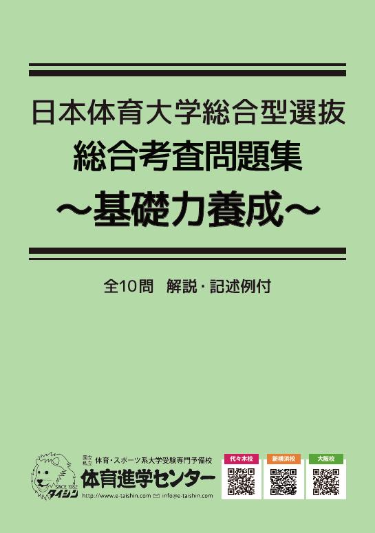 http://www.e-taishin.com/event/text/sogo-kiso1.png