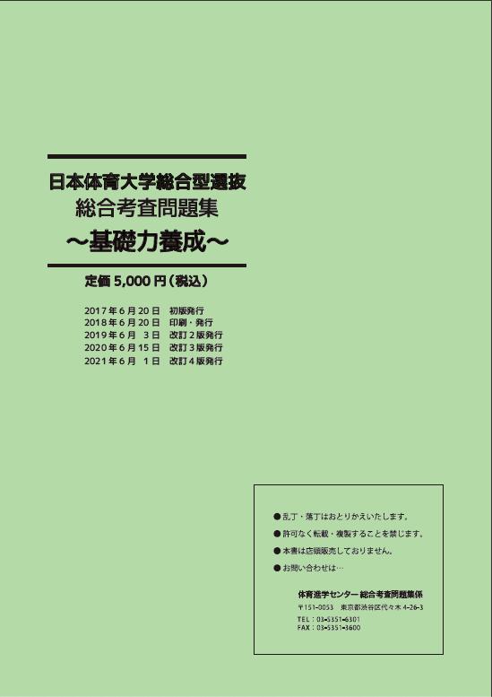 http://www.e-taishin.com/event/text/sogo-kiso2.png