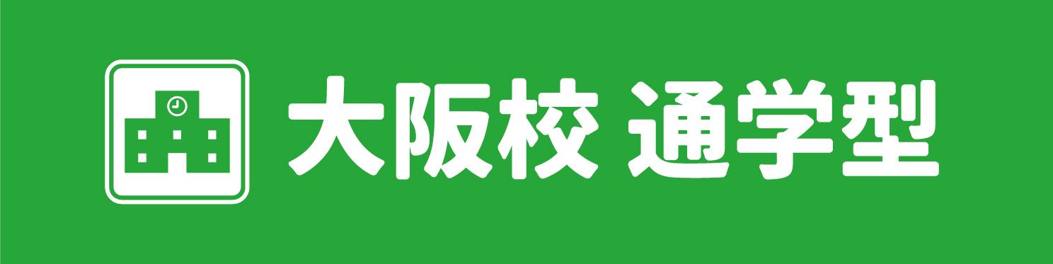 http://www.e-taishin.com/feature/common/img/kouki-oosaka.jpg