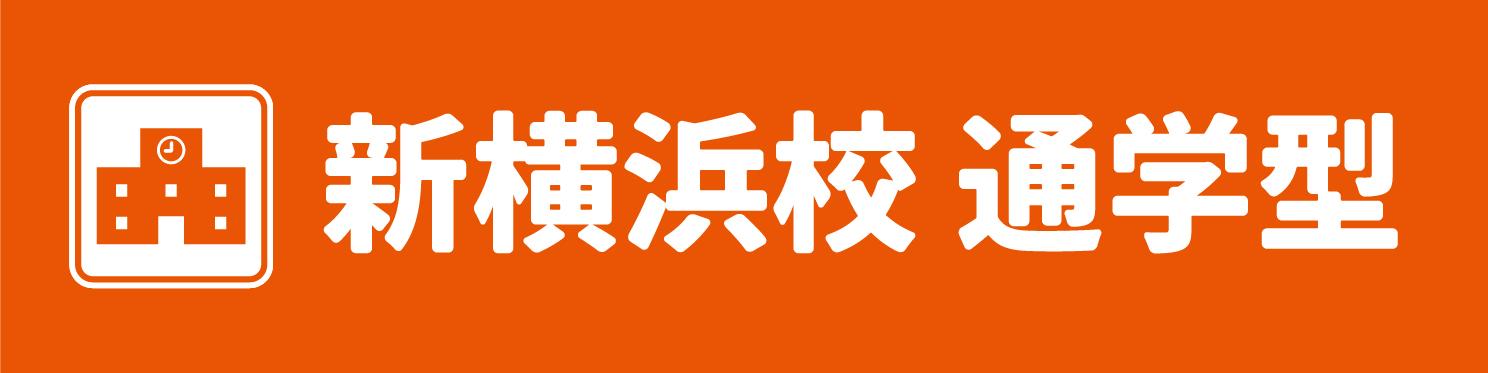 http://www.e-taishin.com/feature/common/img/kouki-shinyokohama.jpg