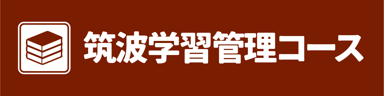 http://www.e-taishin.com/feature/common/img/kouki-tsukuba.jpg
