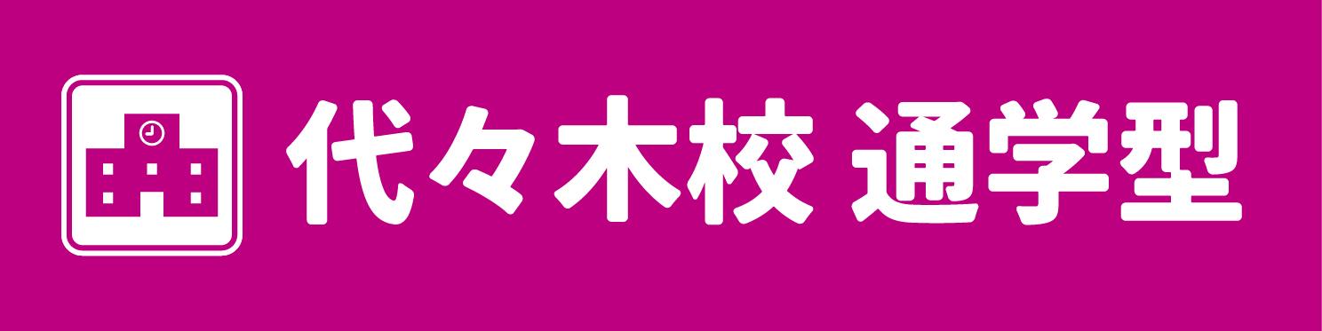 http://www.e-taishin.com/feature/common/img/kouki-yoyogi.jpg
