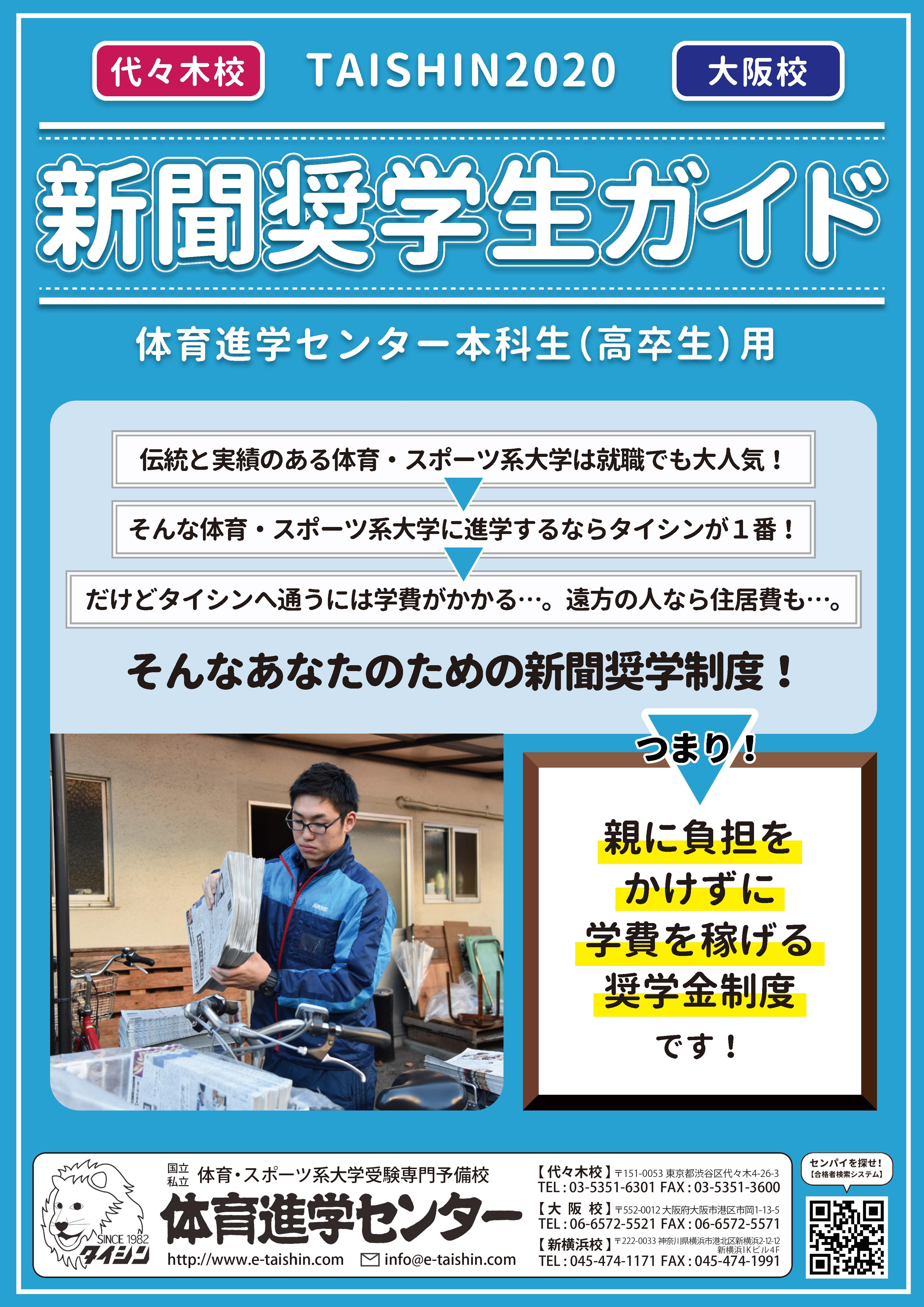【全体】2020新聞奨学生ガイド.jpg