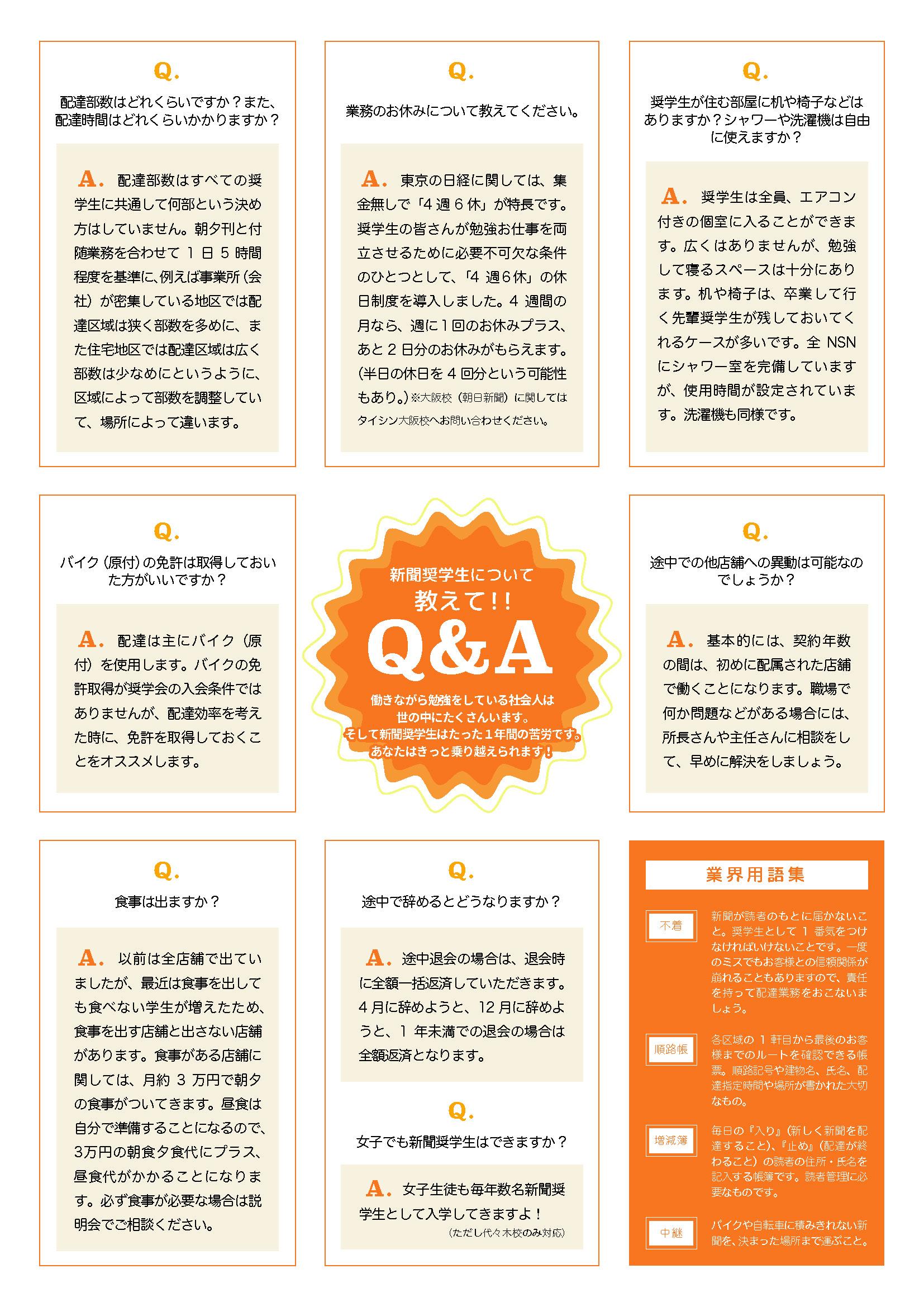 【全体】2020新聞奨学生ガイドQ&A.jpg