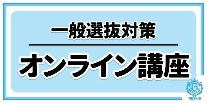一般選抜-オンライン講座スライダー.jpg
