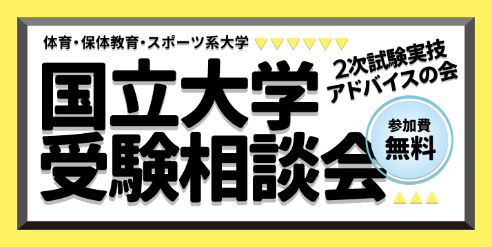 国立受験相談会スライダー.jpg
