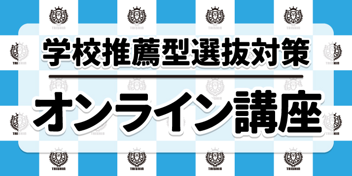 学校推薦型選抜-オンライン講座スライダー.jpg