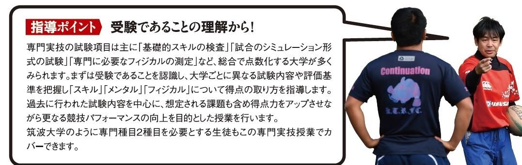 実技指導ポイント(専門実技).jpg