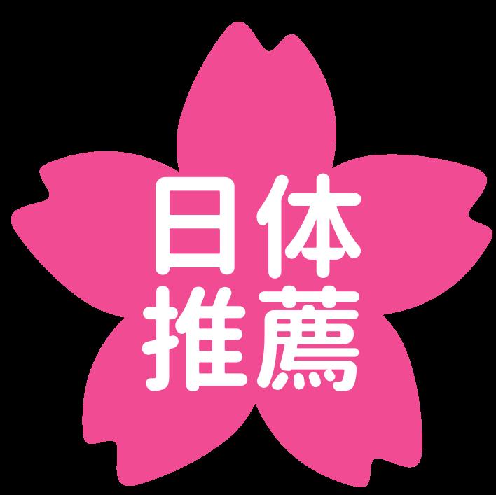 日体推薦桜アイコン.png