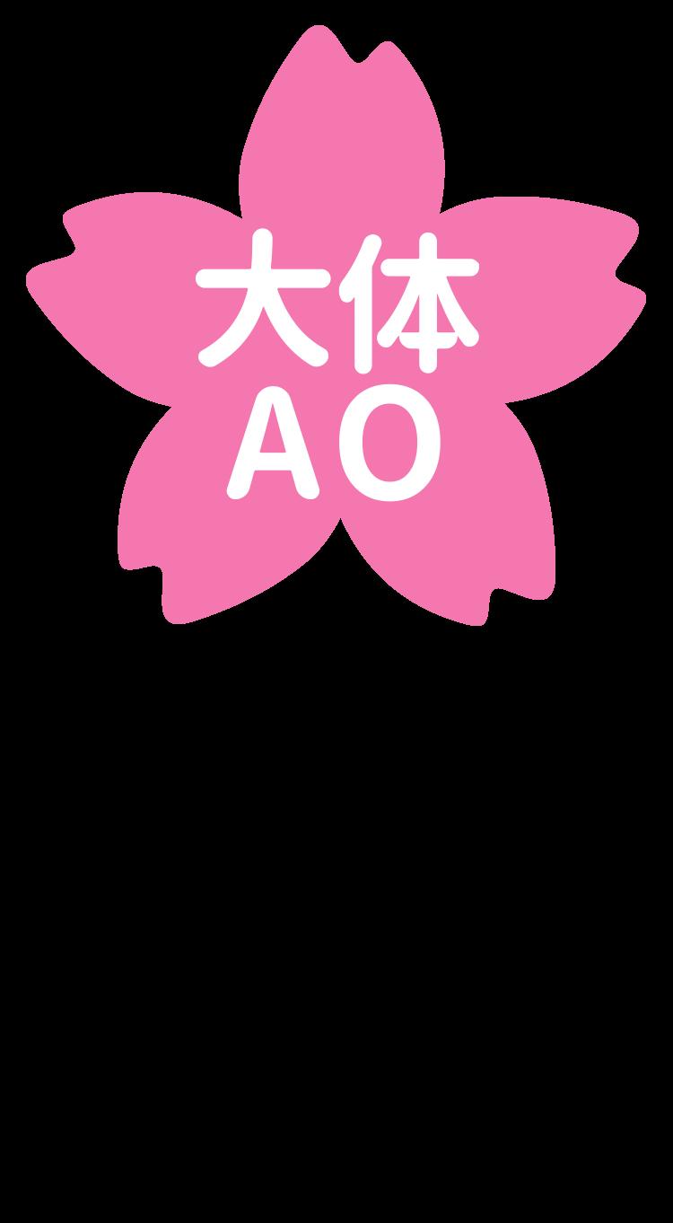 桜(大体AO).png