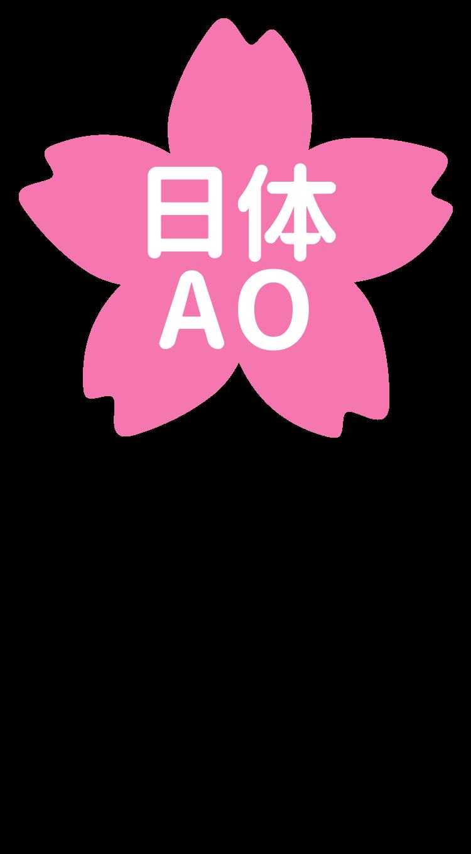 桜(日体AO)濃いピンク.png
