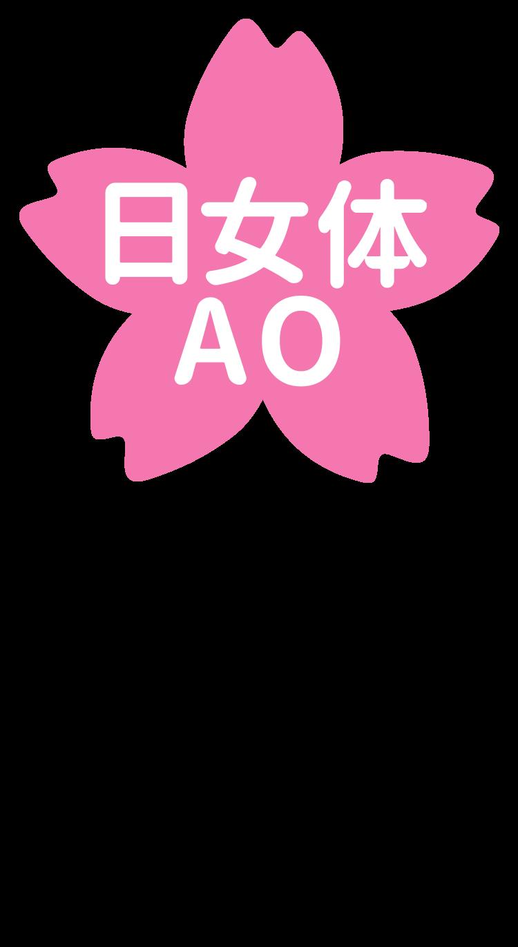 桜(日女AO).png