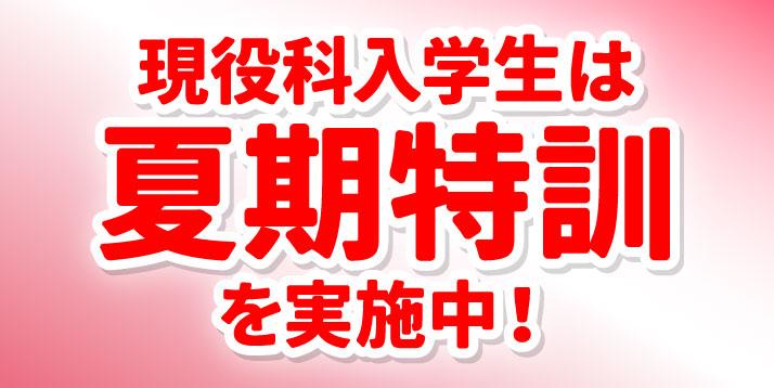 現役生夏期特訓スライダー.jpg