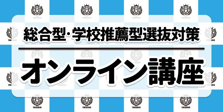 総合型・学校推薦型選抜-オンライン講座スライダー(1).jpg