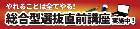 総合型選抜直前講座サイドバナー.jpg
