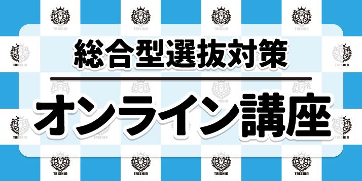 総合型選抜-オンライン講座スライダー.jpg