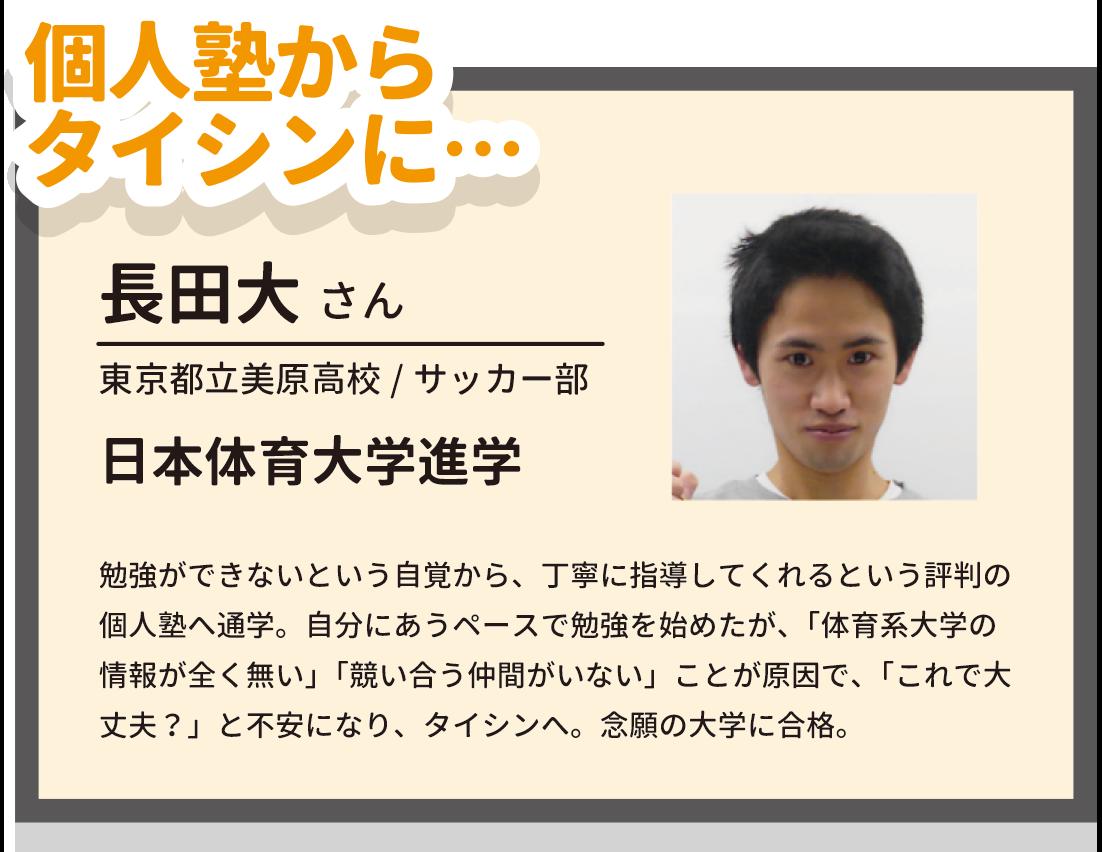 長田nittai.png