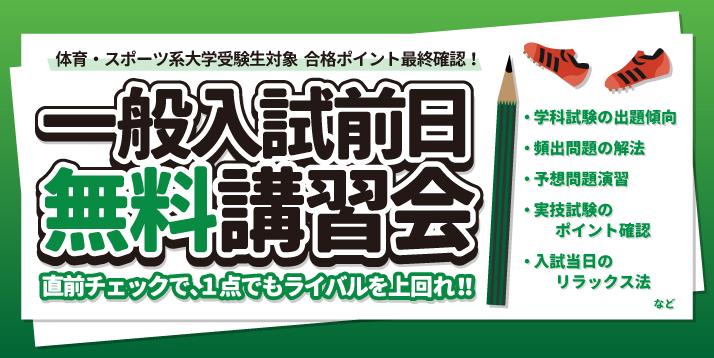 2020一般入試前日無料講習会スライダー.jpg