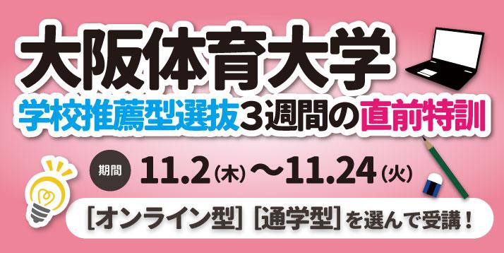 2020大阪体育大学学校推薦型選抜3週間の直前特訓スライダー.jpg