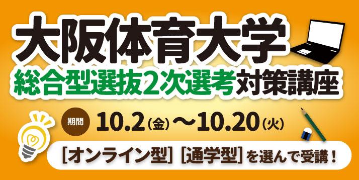 2020大阪体育大学総合型選抜2次選考対策コーススライダー.jpg