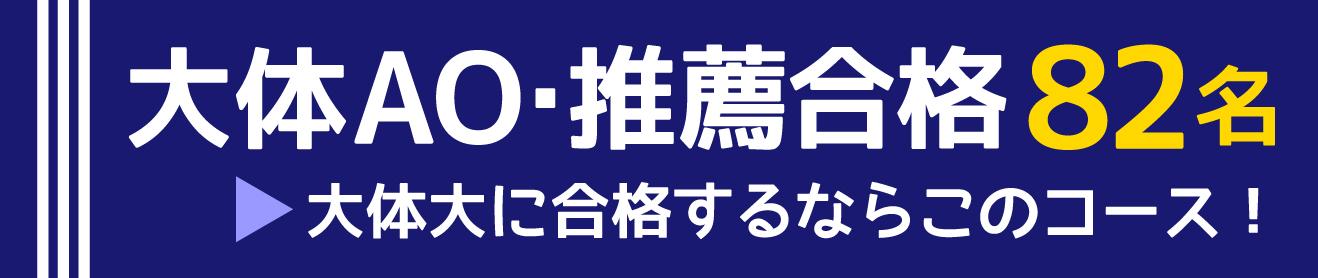横長バナー(大体AO・推薦).jpg
