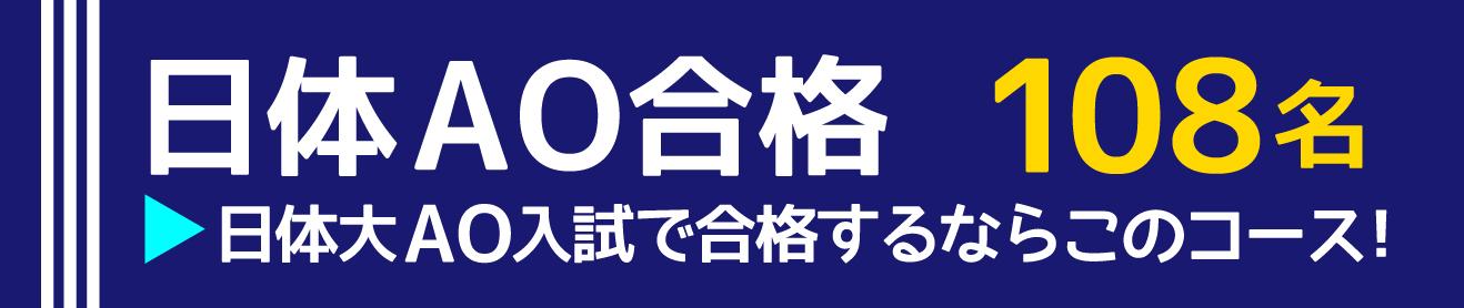 横長バナー(日体AO).jpg
