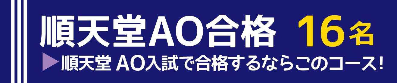 横長バナー(順大AO).jpg