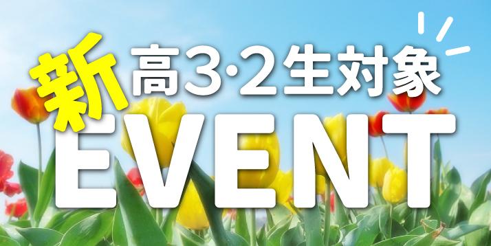 新高3・2生対象イベント